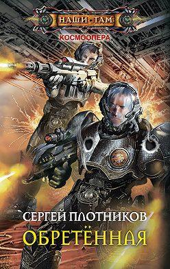 Сергей Плотников - Обретенная