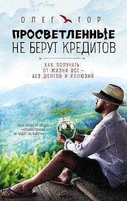 Олег Гор - Просветленные не берут кредитов
