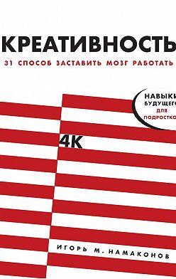 Игорь Намаконов - Креативность