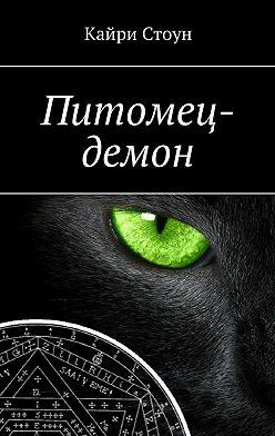 Кайри Стоун - Питомец-демон