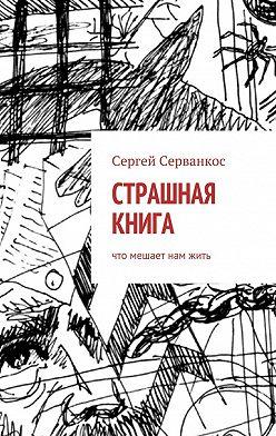 Сергей Серванкос - Страшная книга. Что мешает намжить