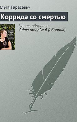 Ольга Тарасевич - Коррида со смертью