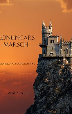 Морган Райс - Konungars Marsch