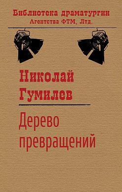 Николай Гумилев - Дерево превращений