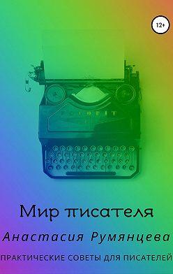 Анастасия Румянцева - Мир писателя. Практические советы