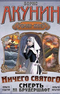Борис Акунин - Ничего святого