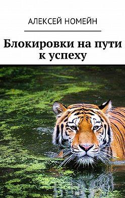 Алексей Номейн - Блокировки на пути к успеху