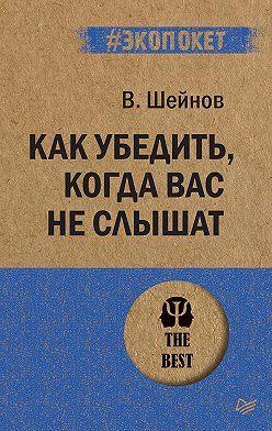 Виктор Шейнов - Как убедить, когда вас не слышат