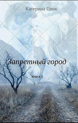 Катерина Цвик - Запретный город 1