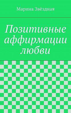 Марина Звёздная - Позитивные аффирмации любви