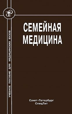 Олег Крысюк - Семейная медицина