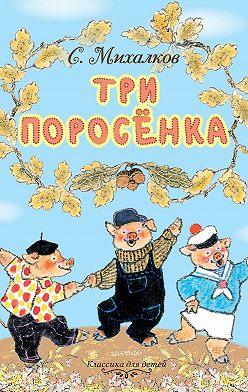Сергей Михалков - Три поросёнка