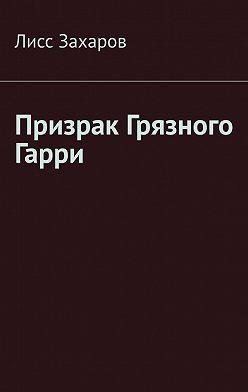 Лисс Захаров - Призрак Грязного Гарри