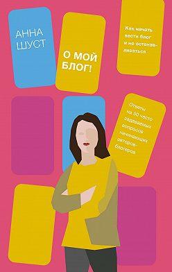 Анна Шуст - О мой блог!