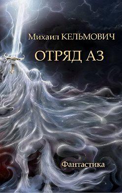 Михаил Кельмович - Отряд Аз