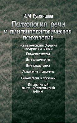 Ирина Румянцева - Психология речи и лингвопедагогическая психология