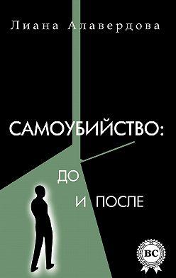 Лиана Алавердова - Самоубийство: до и после