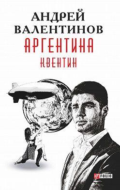 Андрей Валентинов - Аргентина. Квентин