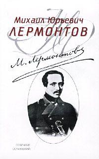 Михаил Лермонтов - Каллы