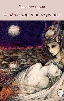 Элла Нестерик - Исида в царстве мертвых