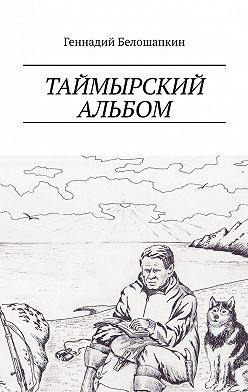 Геннадий Белошапкин - Таймырский альбом
