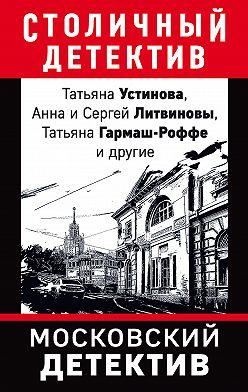 Татьяна Устинова - Московский детектив