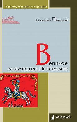Геннадий Левицкий - Великое княжество Литовское