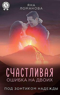 Яна Ломанова - Счастливая ошибка на двоих