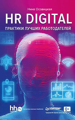 Нина Осовицкая - HR DIGITAL. Практики лучших работодателей
