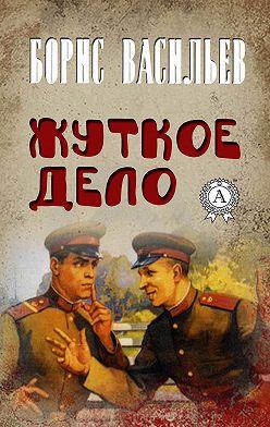 Борис Васильев - Жуткое дело