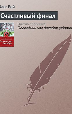 Олег Рой - Счастливый финал