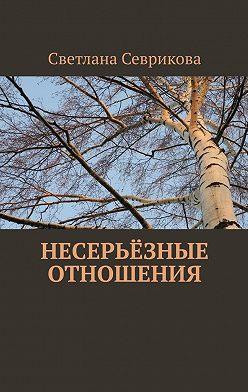 Светлана Севрикова - Несерьёзные отношения