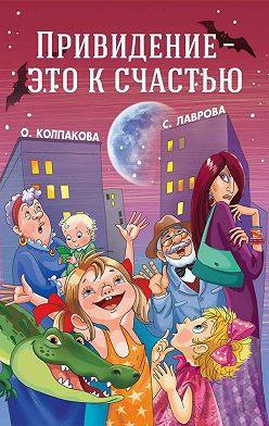 Светлана Лаврова - Привидение – это к счастью