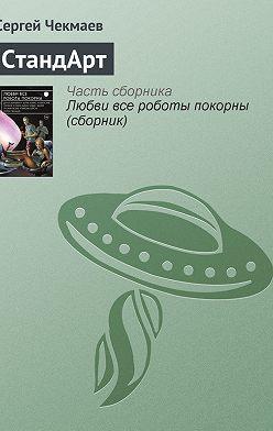 Сергей Чекмаев - СтандАрт
