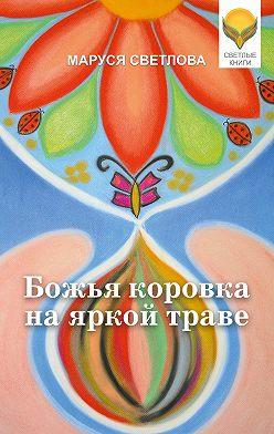 Маруся Светлова - Божья коровка на яркой траве (сборник)