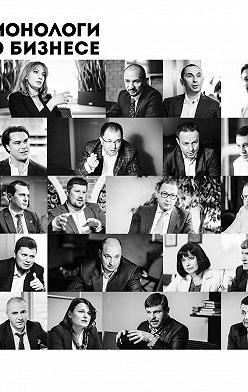 Алена Шевченко - Монологи о бизнесе. Консалтинг