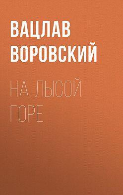 Вацлав Воровский - На Лысой горе