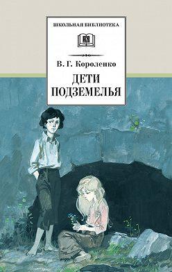 Владимир Короленко - Дети подземелья (сборник)