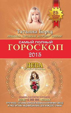 Татьяна Борщ - Самый полный гороскоп. Прогноз на 2015 год. Дева