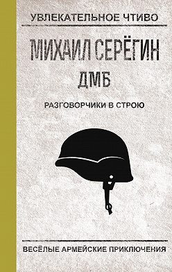 Михаил Серегин - Разговорчики в строю