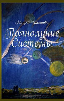 Айгуль Иксанова - Полнолуние Системы