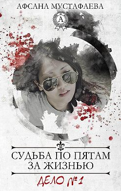 Афсана Мустафаева - Судьба по пятам за жизнью