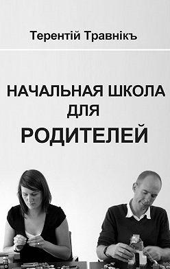 Терентiй Травнiкъ - Начальная школа для родителей