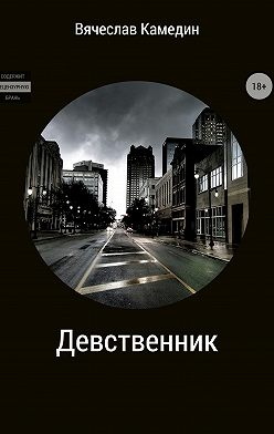 Вячеслав Камедин - Девственник