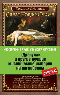 Коллектив авторов - «Дракула» и другие лучшие мистические истории на английском