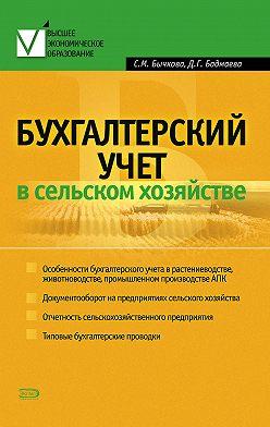 Светлана Бычкова - Бухгалтерский учет в сельском хозяйстве