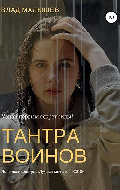 Влад Малышев - Тантра воинов