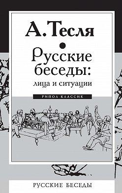 Андрей Тесля - Русские беседы: лица и ситуации
