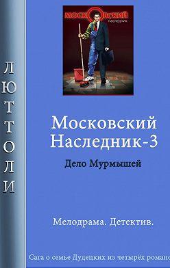 Люттоли - Московский наследник – 3