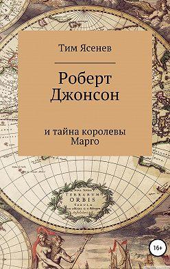 Тим Ясенев - Роберт Джонсон и тайна королевы Марго